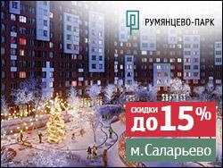 ЖК «Румянцево-Парк». Метро Саларьево Новогодние акции!